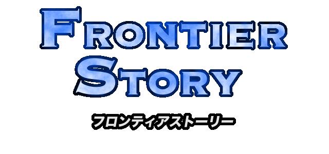 フロンティアストーリー進捗【2020年末】
