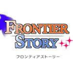 【作品紹介】フロンティアストーリー〜かんたん操作RPGゲーム〜