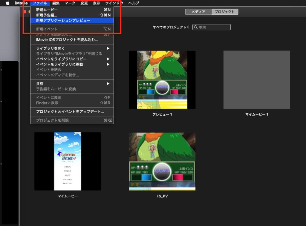 iMovie新規アプリケーションプレビューの作成